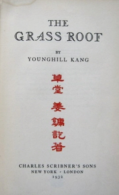 The title page of Grass Roof, 1932.